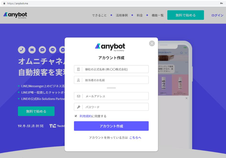 ウェブ版チャットボット無料化1