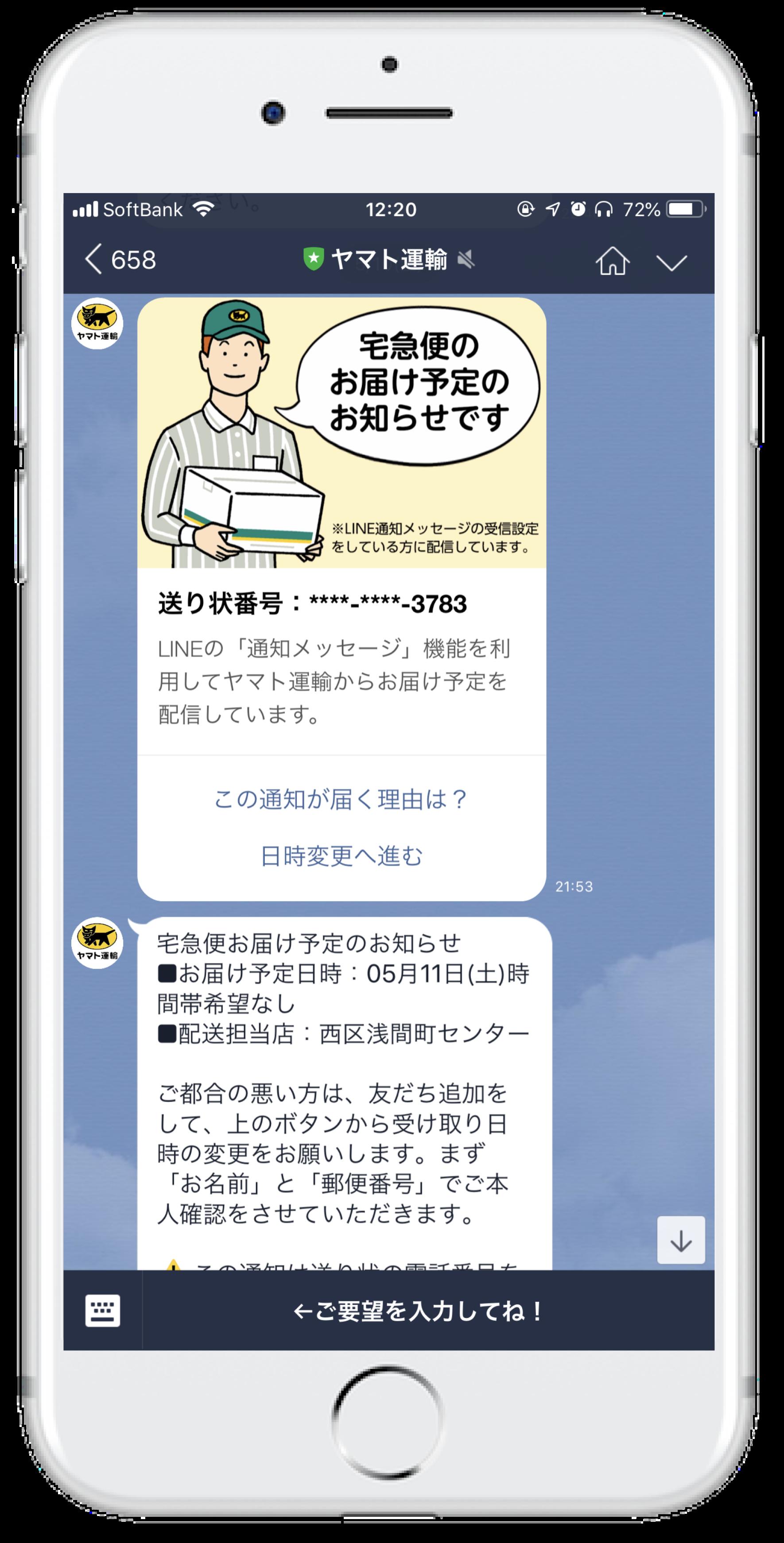 ミニアプリ活用事例ヤマト運輸編3