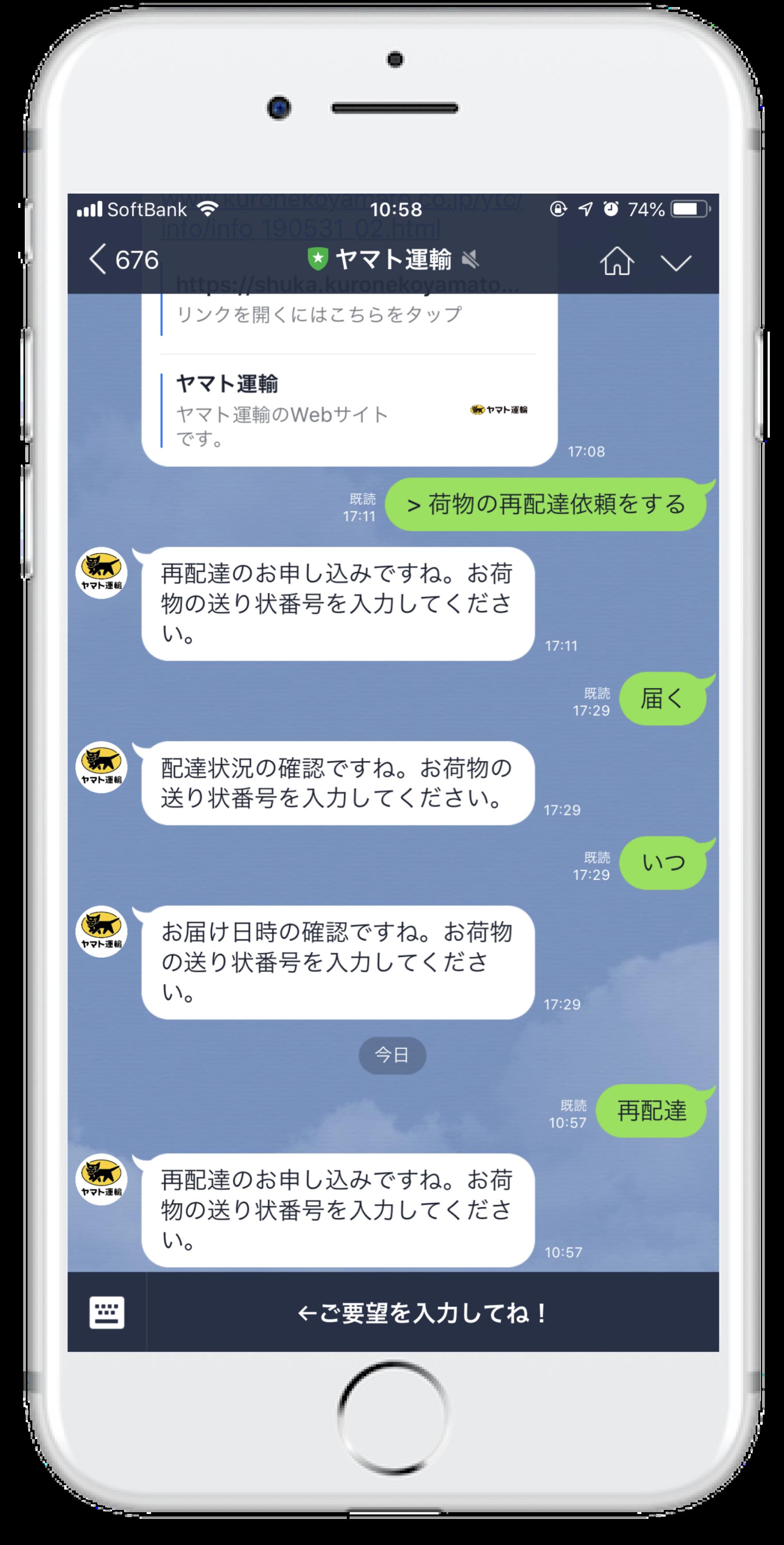 ミニアプリ活用事例ヤマト運輸編4