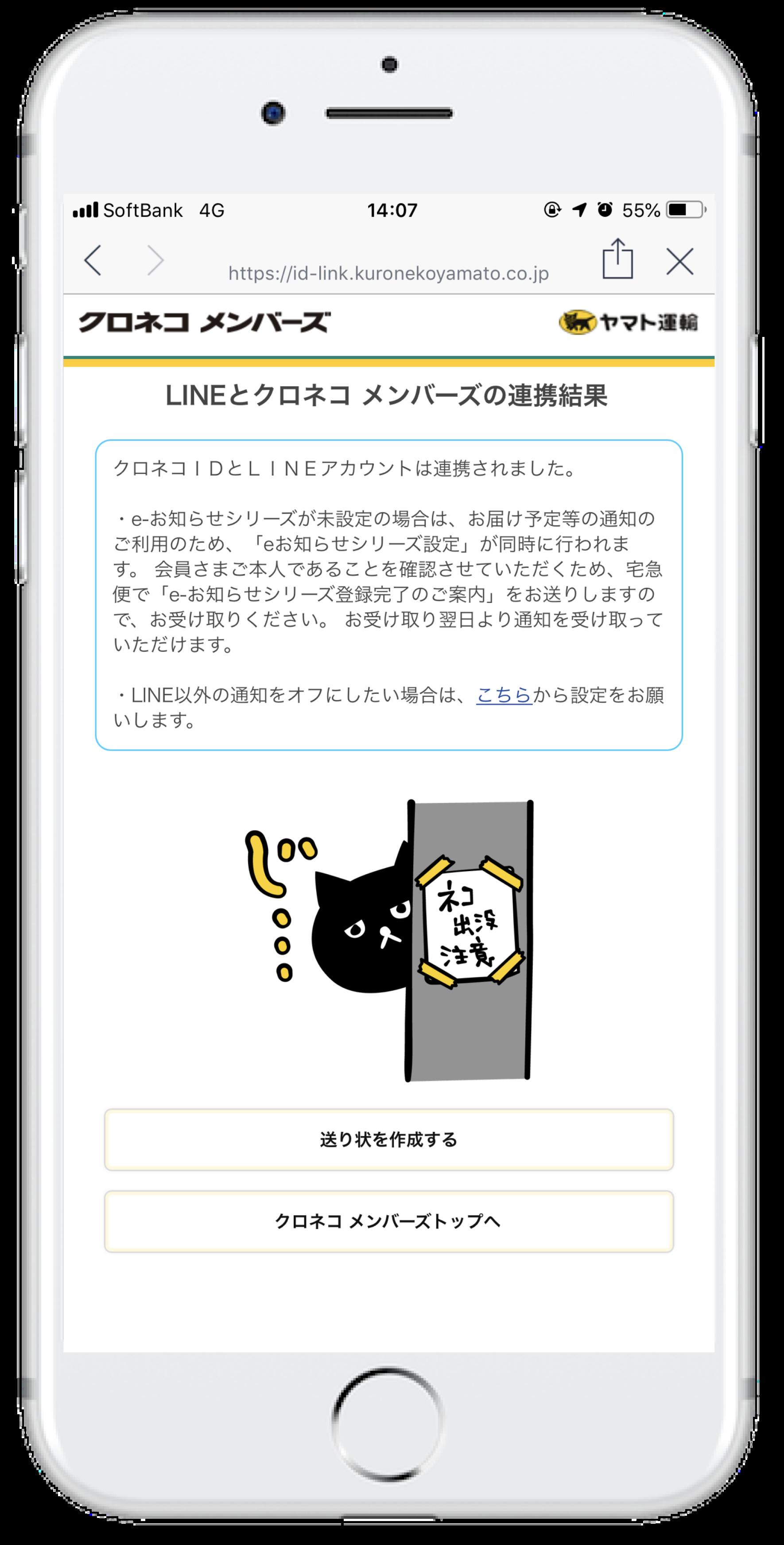 ミニアプリ活用事例ヤマト運輸編6