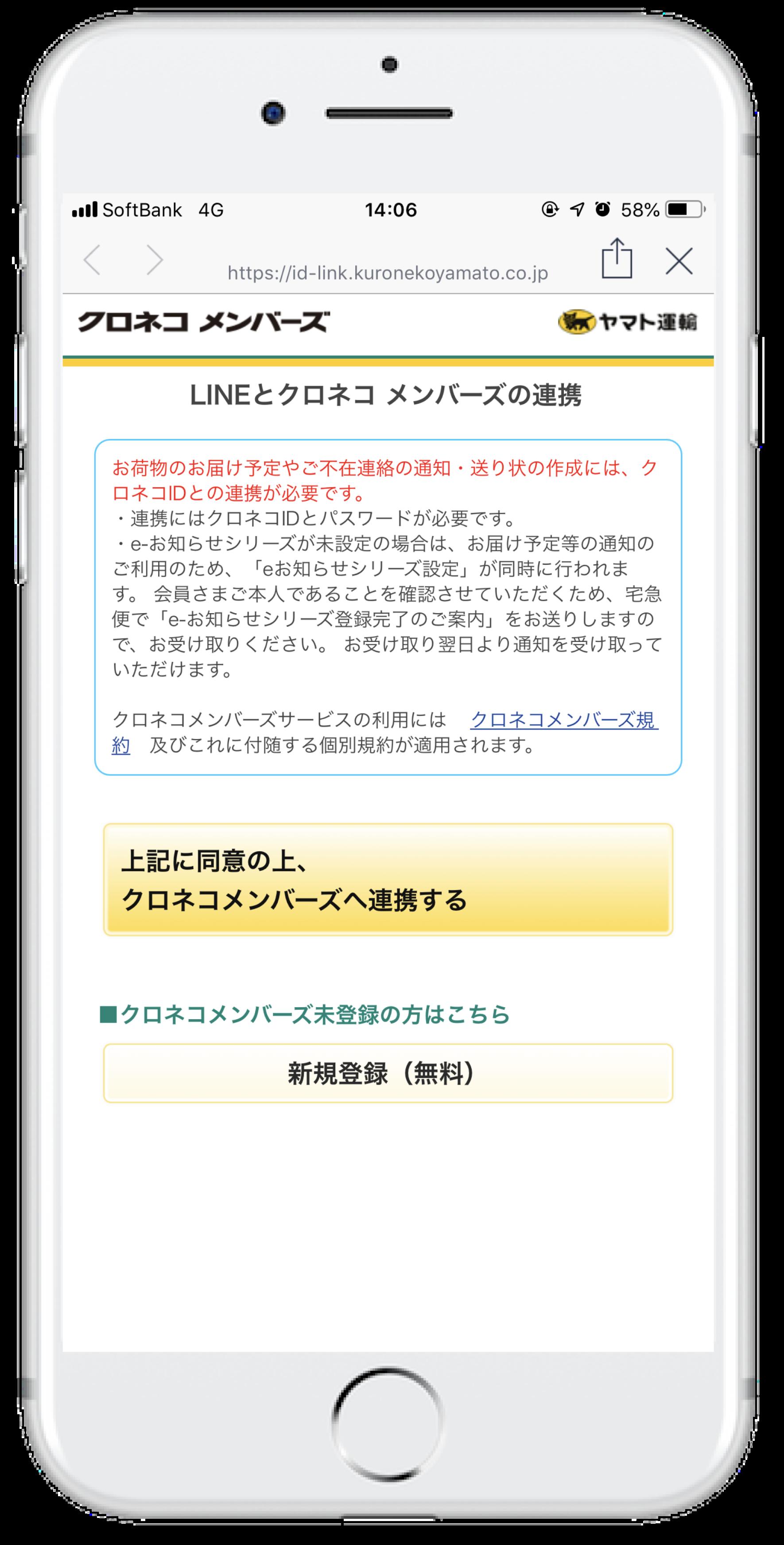 ミニアプリ活用事例ヤマト運輸編8