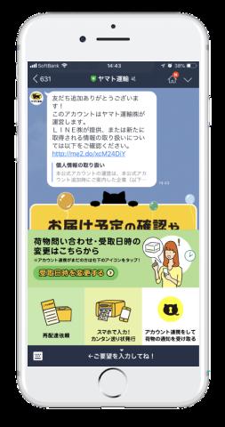 ミニアプリ活用事例ヤマト運輸編2