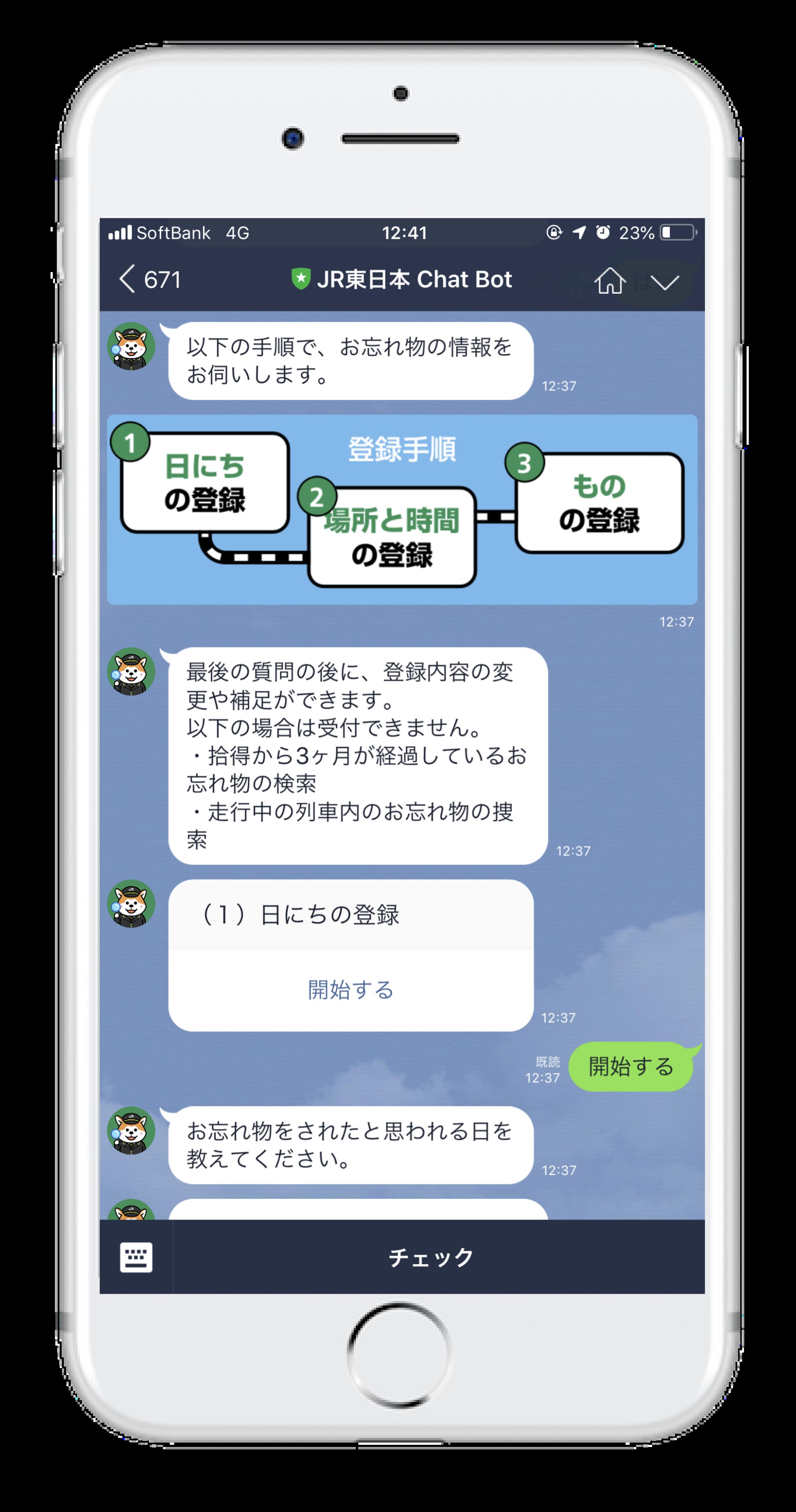 ミニアプリ活用事例JR東日本1
