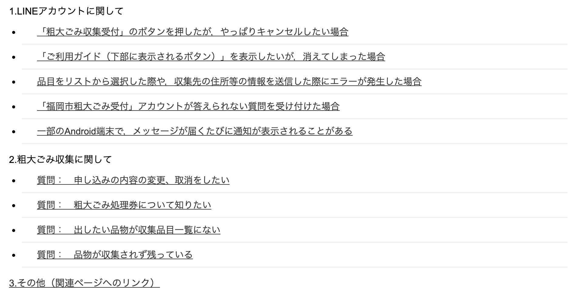 ミニアプリ活用福岡市1
