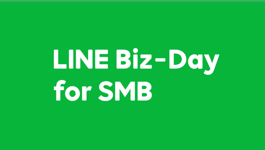anybotがLINE Biz-Day for SMBで登壇
