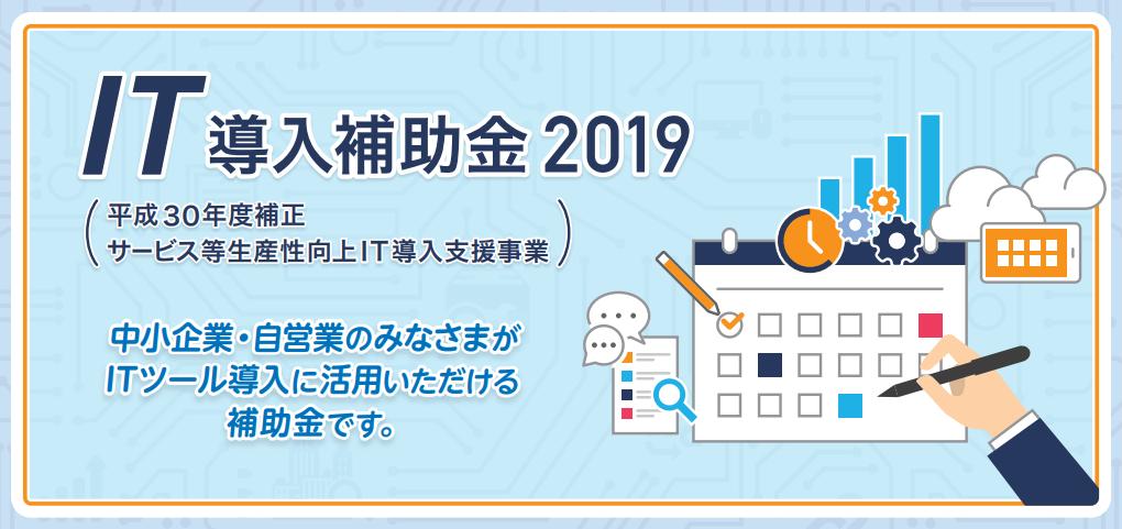 anybotがIT導入補助金2019undefined