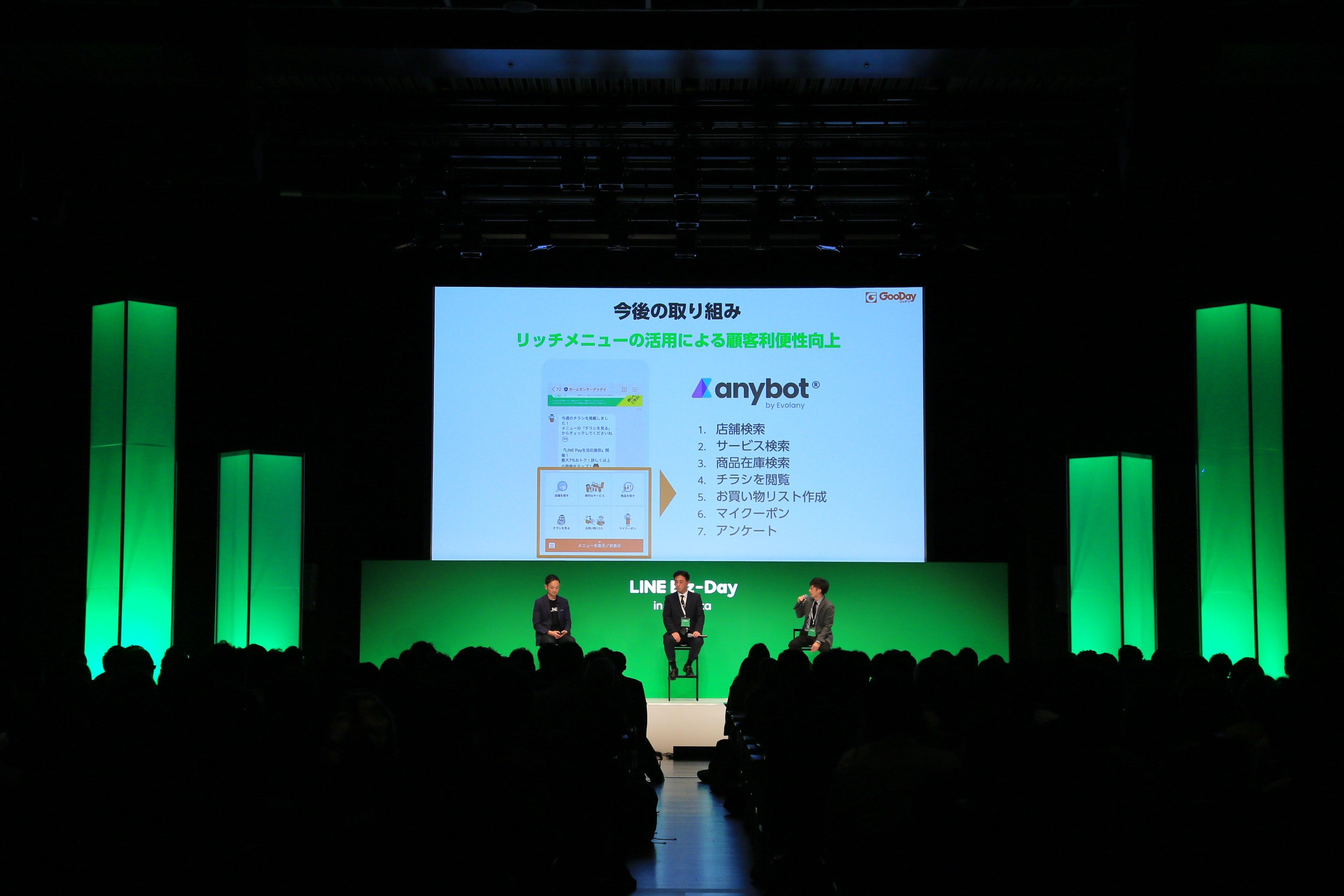 株式会社グッデイのanybot導入事例をLINE Biz-Day in Fukuokaで紹介