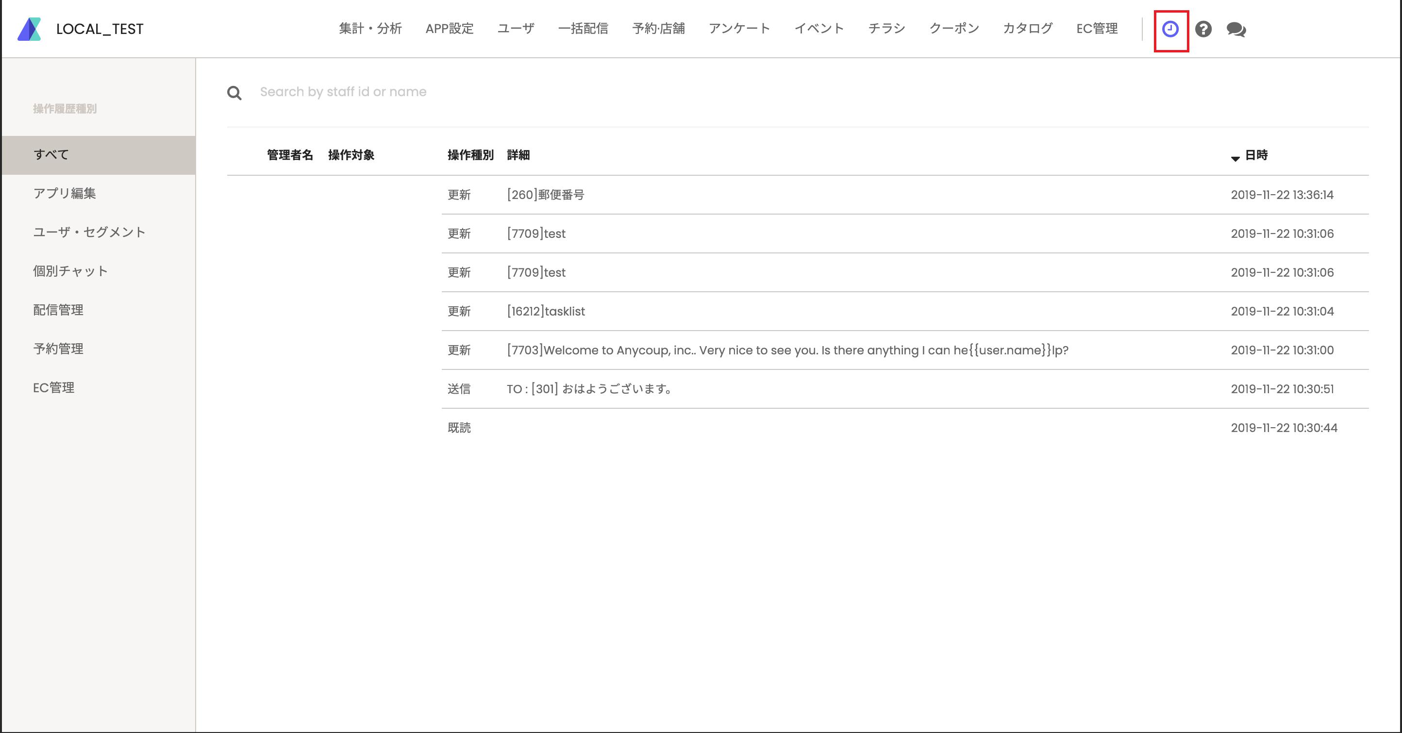anybotの管理画面で更新履歴と操作履歴を見ることができる