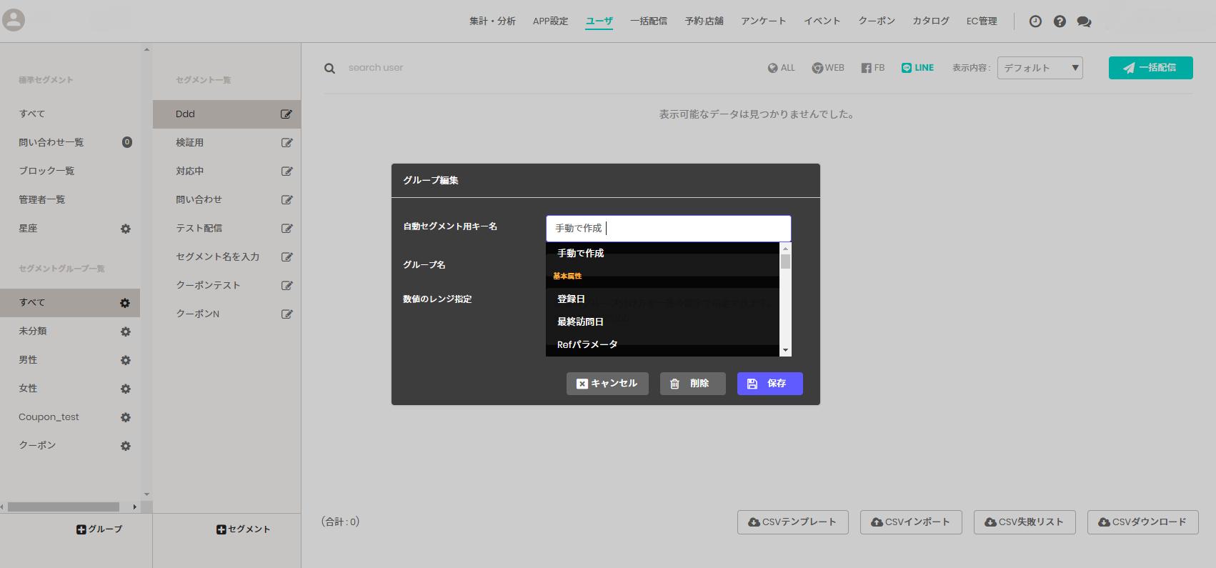 新ユーザーセグメントの設定方法