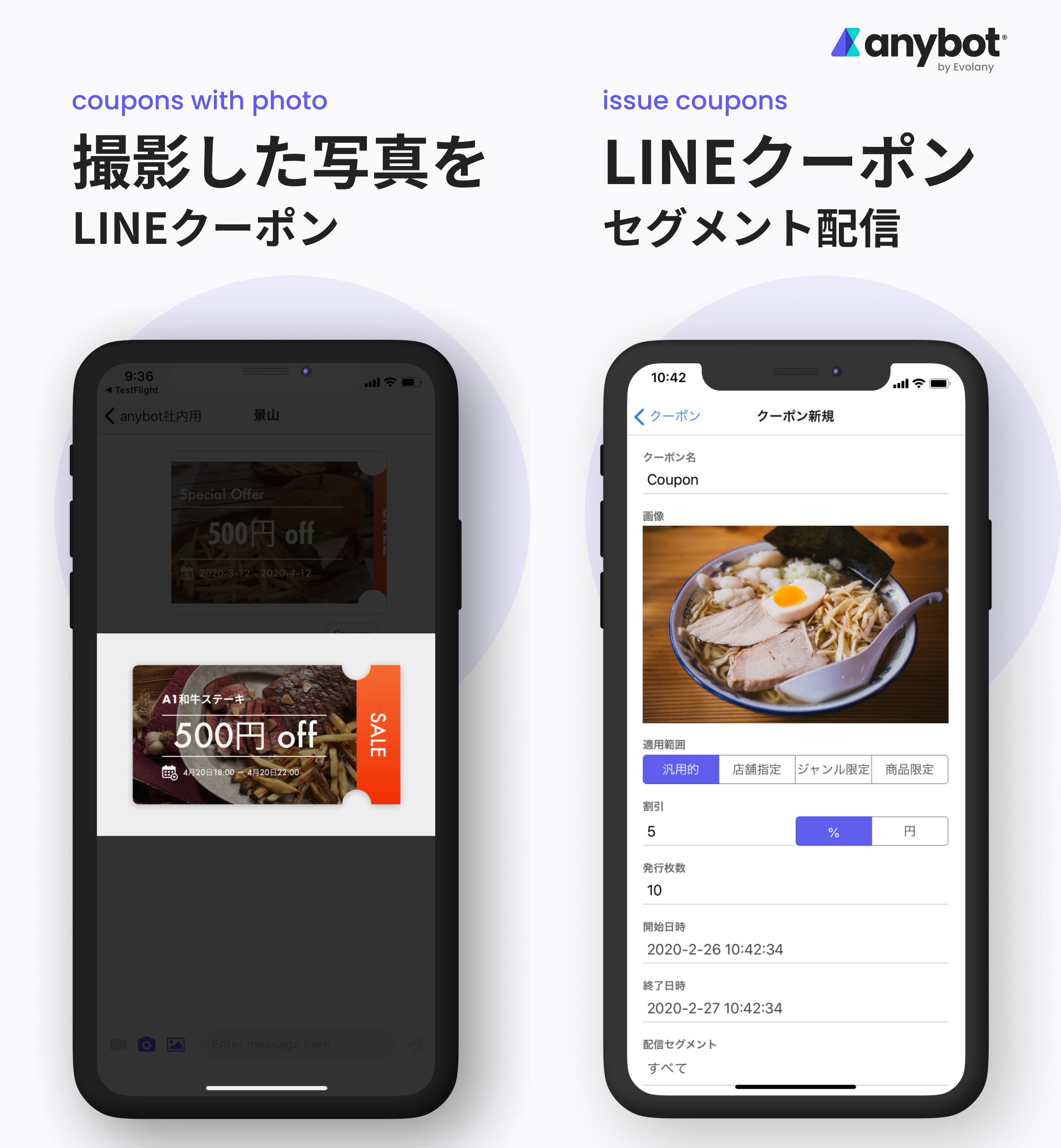iPhone版anybot公式アプリのリリース4