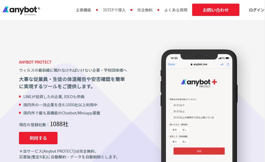 anybot PROTECT1