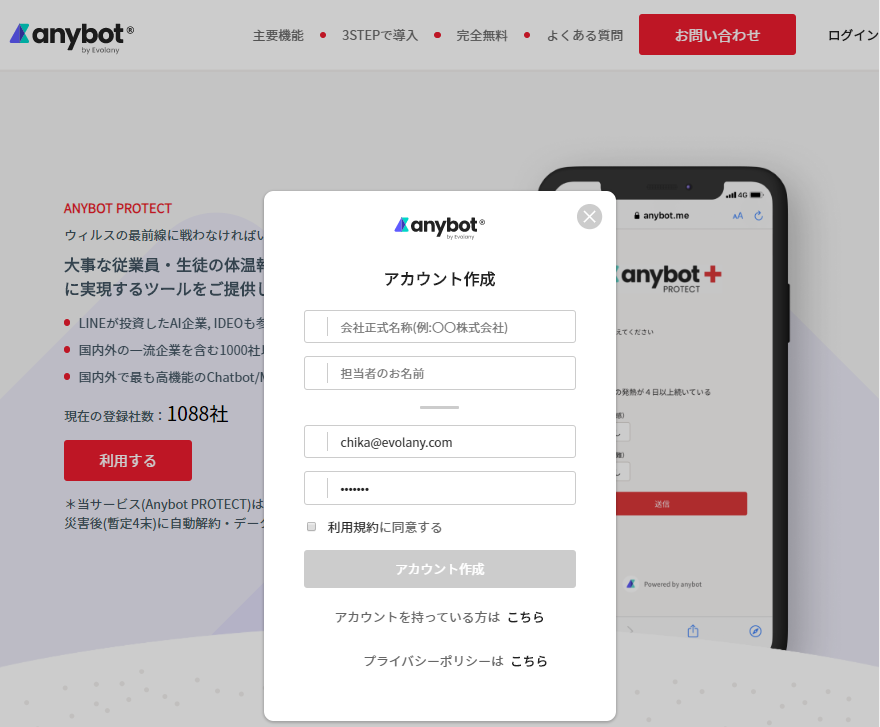 anybot PROTECT7