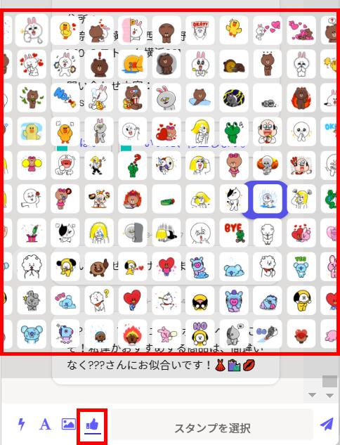 anybotのLINEチャット4