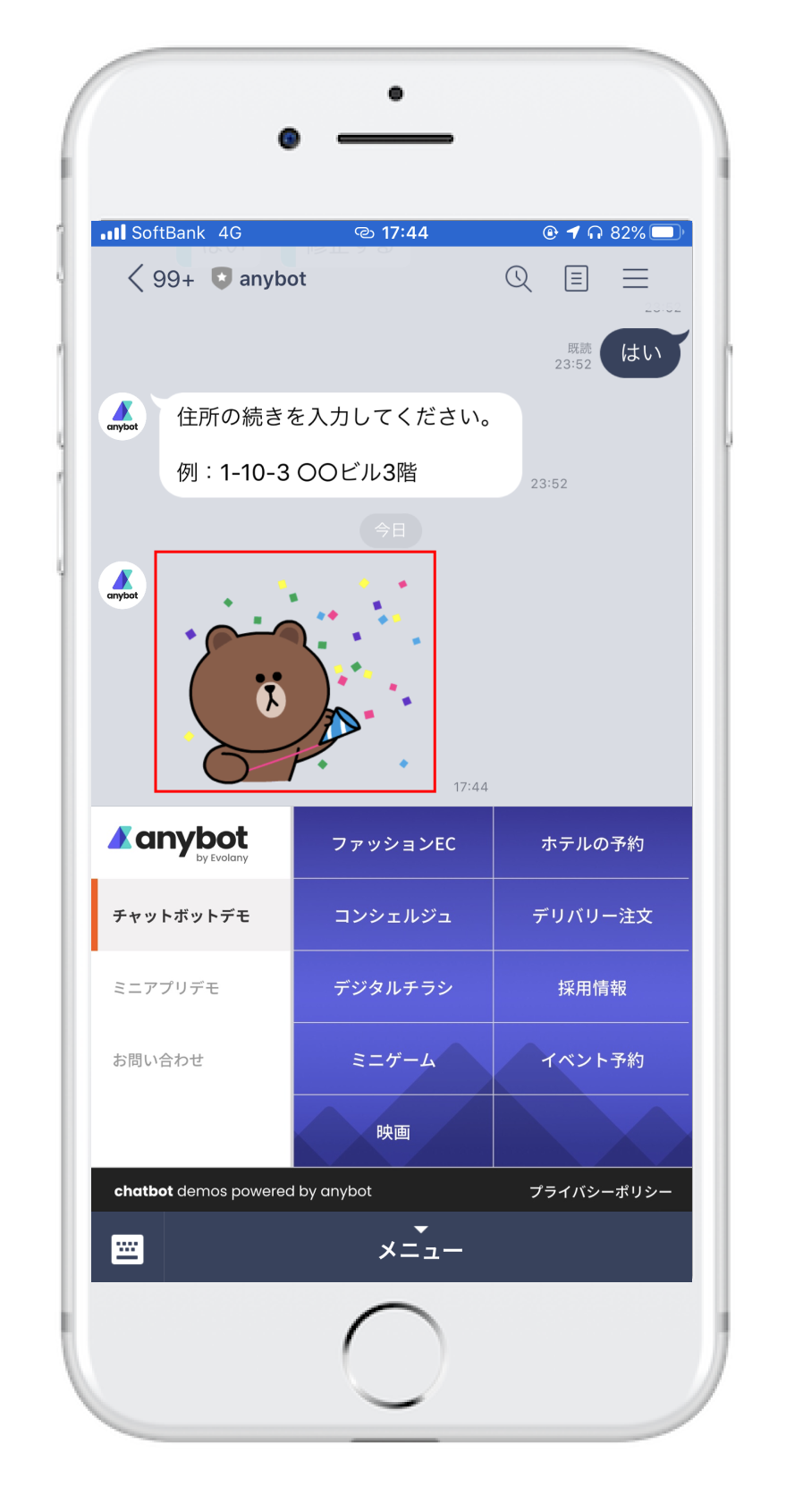 anybotでLINEスタンプを送信