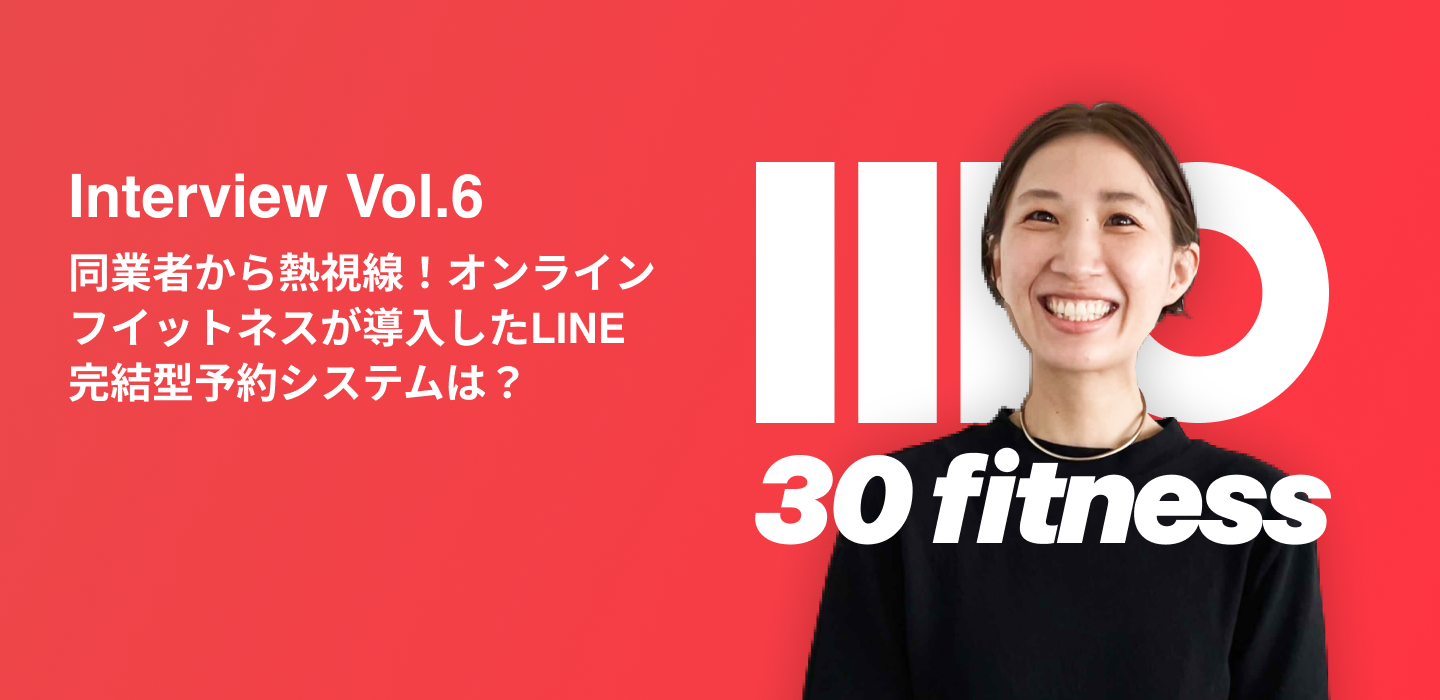 main image for 30 fitness interview article