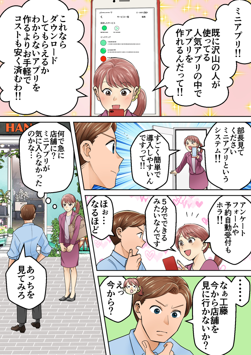 manga page 4
