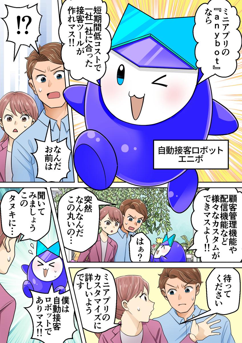manga page 6