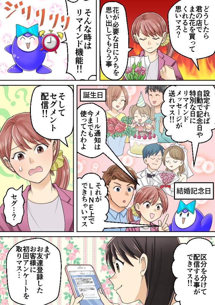 manga page 3