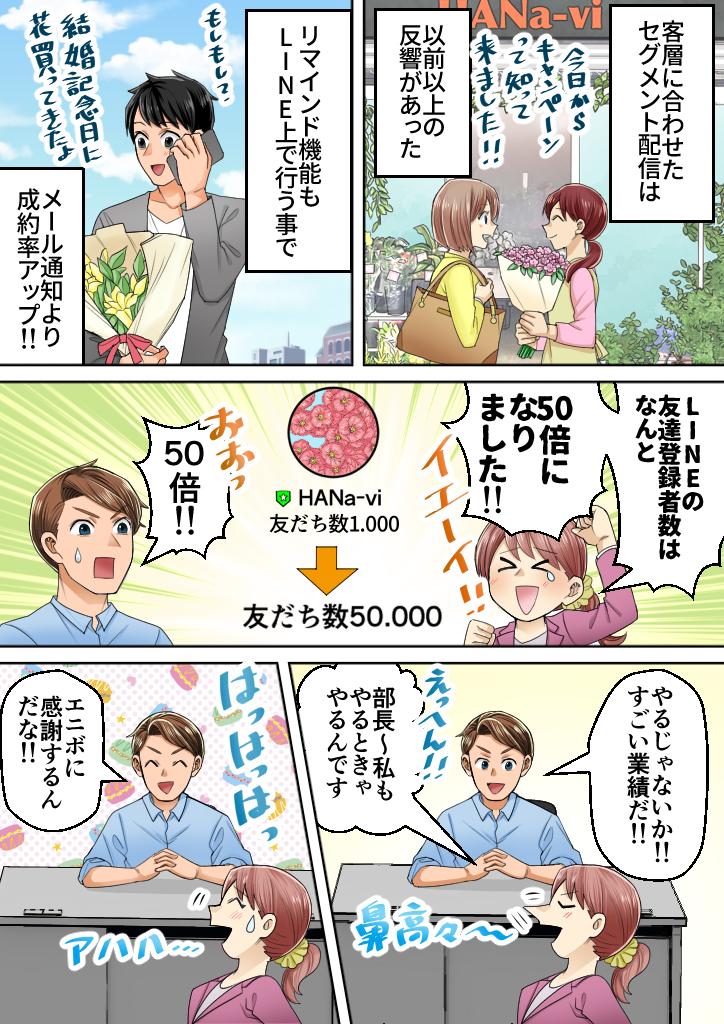 manga page 5