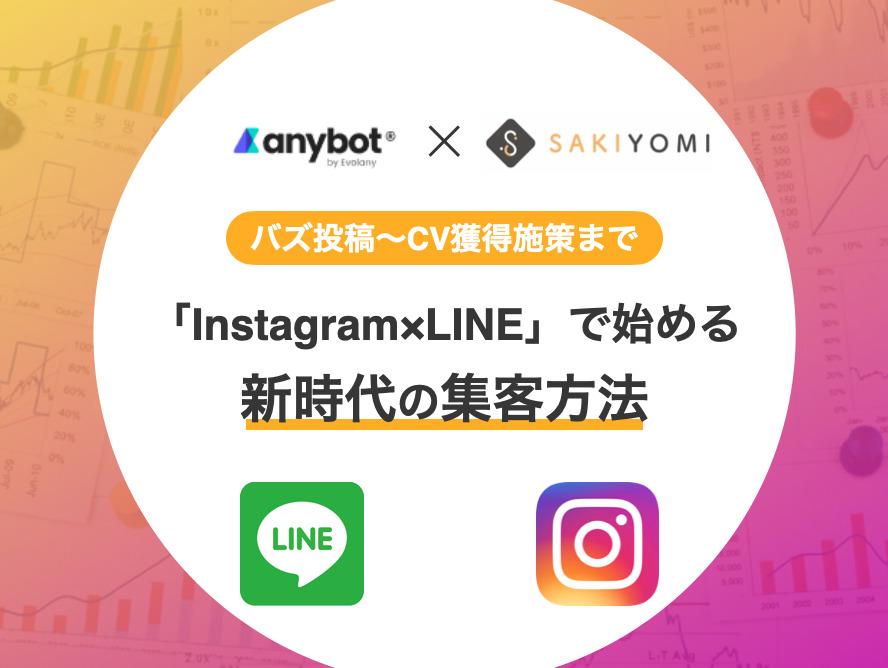 共済セミナーメイン画像 anybotとSAKIYOMI